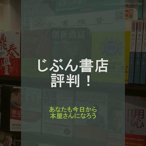 my-book-store-matome