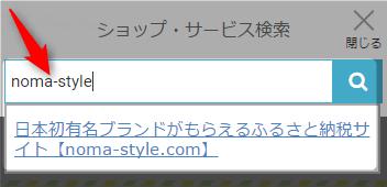 noma-style-2 (1)