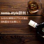 noma-style評判!ふるさと納税はブランド品と2.5%還元でお得に!