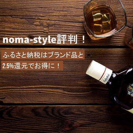 noma-style-matome