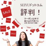 SEIYUドットコム評判!クーポン以外で最大10万円得するお買い物方法まで満載!