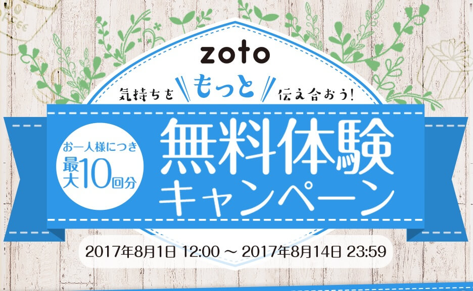 zoto-muryou
