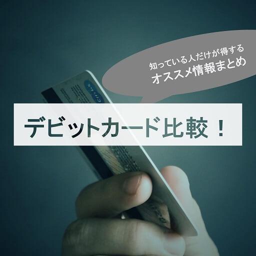 DEBIT-CARD-MATOMEデビットカードまとめ