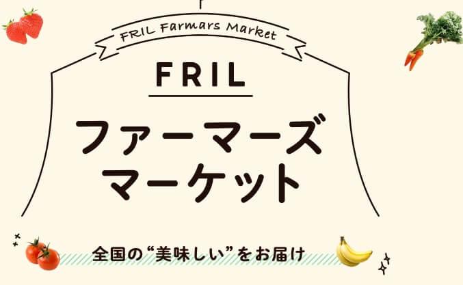 FRIL-Farmer