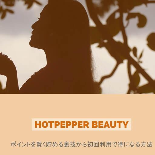 HOTPEPPER-Beauty-matome
