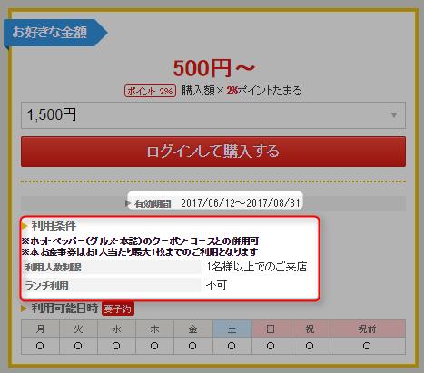 HOTPEPPER-okaimonoken7