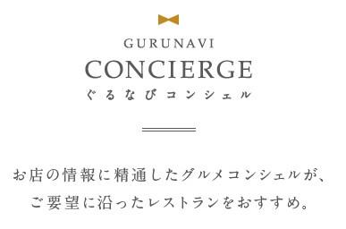 gurunabi-puremiamu3