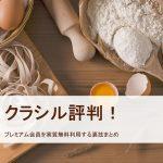 クラシル!料理レシピ動画数No.1のアプリ評判からプレミアム会員を実質無料にする裏技