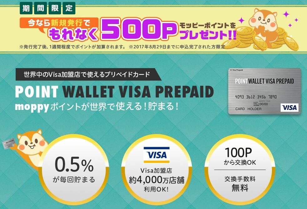 moppy-visa-500