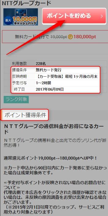 ntt-card4
