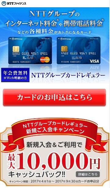 ntt-card5