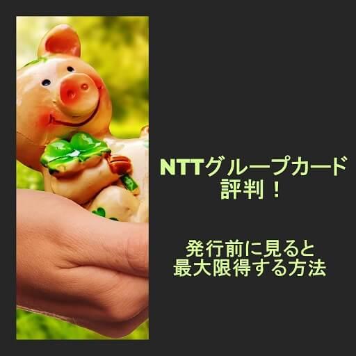 ntt-group-card-matome