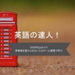 英語の達人!10万円山分けで英単語を覚えられない人もゲーム感覚で学ぶ