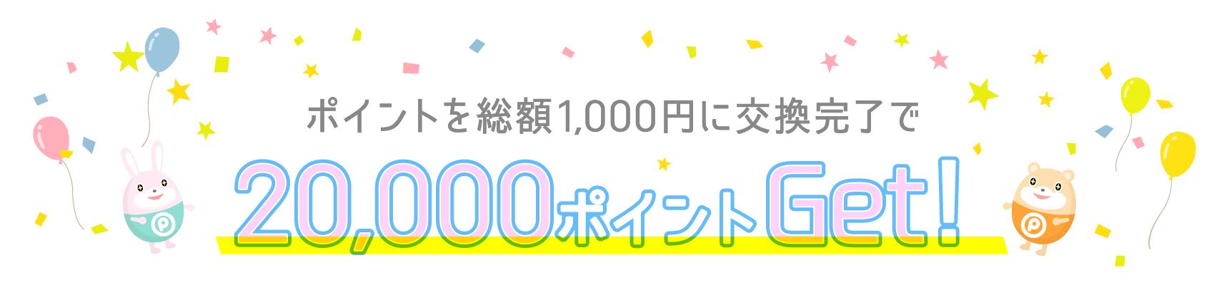pointtown-cp1000