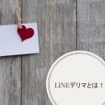 総合デリバリーサイト「LINEデリマ」評判とは!会員数150万人突破!