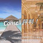 Cansell(キャンセル)評判!ホテル宿泊キャンセル保証&出品&格安予約方法とは