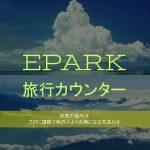 EPARK旅行カウンターで旅行の様々な悩みはプロに相談で最大4,500円得!