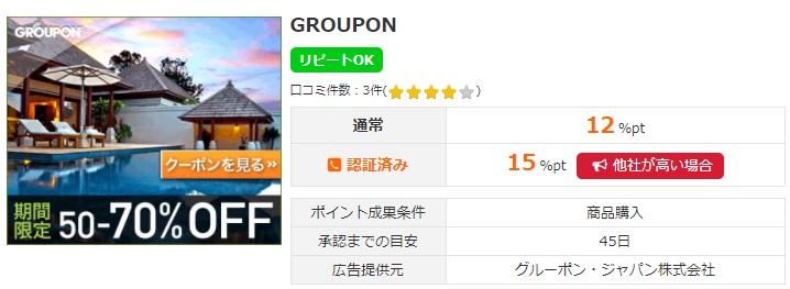i2i-GROUPON