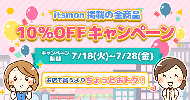 itsmon-10off