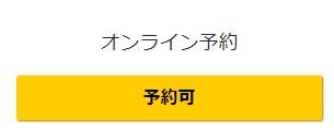 online-yoyaku-ka