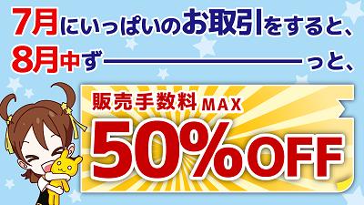 otama-to-50%OFF