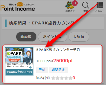 pointi-epark1