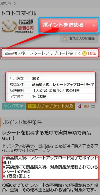 pointtown-tokotokomairu2