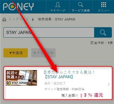 poney03-stay-japan