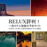 Relux(リラックス)評判!100項目以上から厳選した上位5%の高級ホテル旅館の予約サイトで5千円クーポンGET&最大6.5%還元する裏技