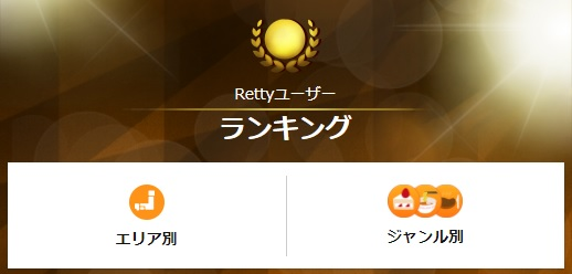 retty-user-ranking