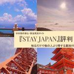 日本初の安心・安全民泊サイト 『STAY JAPAN』評判!知るだけで他の人より3%得する裏技
