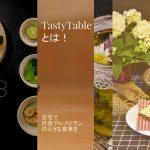 TastyTableとは!宅配食材キットでプチ贅沢で誰でも自宅で外食やレストランのような食事!