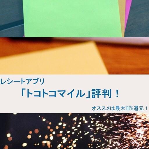 tokotoko-mail-matome