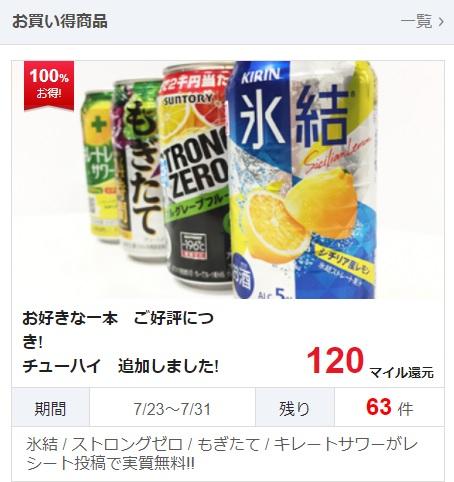 tokotokomairu-syouhin
