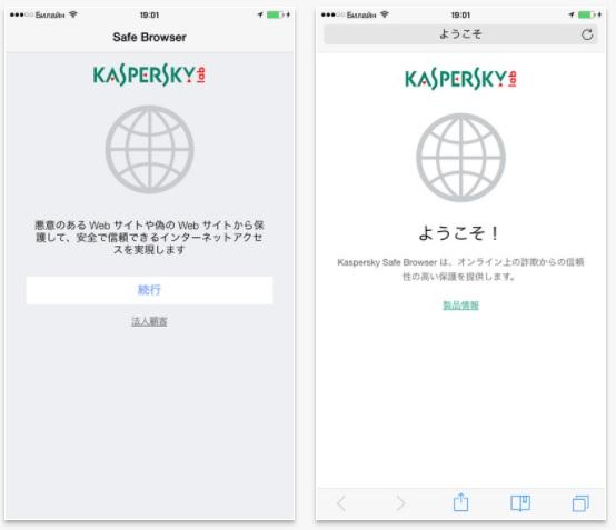 Kaspersky-ios