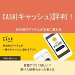 目の前のアイテムがお金に変わる「CASH(キャッシュ)」評判!デジタル質屋アプリ?怪しい?調べた結果わかった事とは