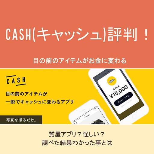 cash-matome
