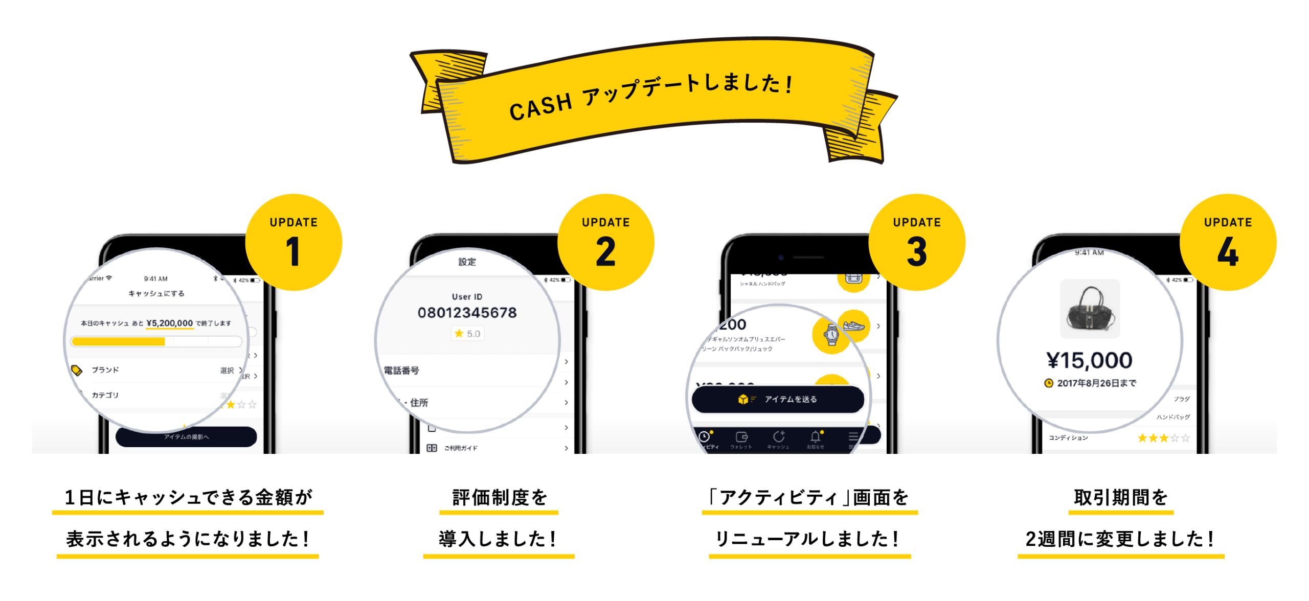 cash_comeback_update_s