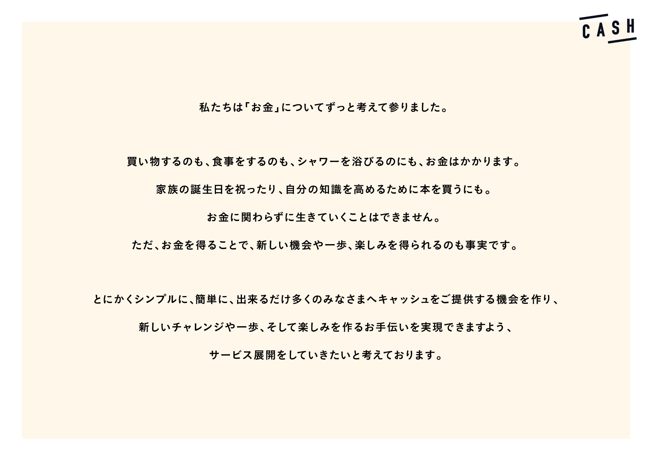 cash_idea