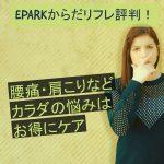 EPARKからだリフレ評判!最大6,000円得してプロの施術を受けよう【4/30まで】