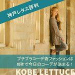 神戸レタス評判!プチプラコーデ術ファッションは10秒で今日のコーデが決まる!10~40代まで必見特集