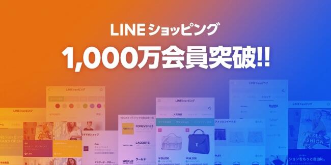 line-shopping-1000