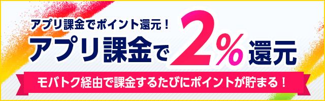 mobatoku-app-2%