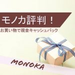 monoka(モノカ)評判評価!現金でキャッシュバックされるお買物経由サイトの実力とは