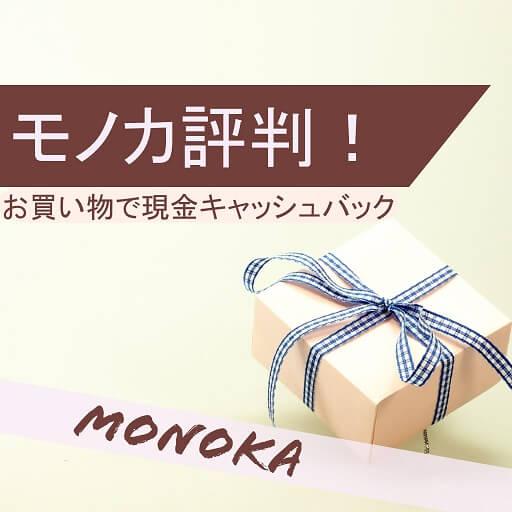 monoka-matome