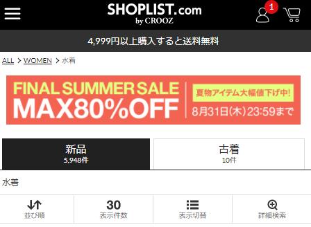 monoka-shopping04