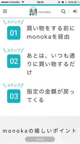 monoka_about3