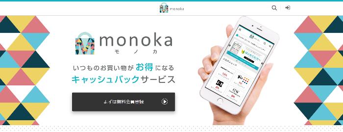 monoka_pc_top