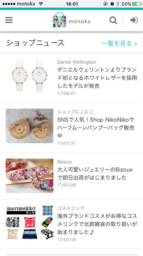 monoka_shop_news