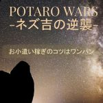 POTARO WARS-ネズ吉の逆襲-攻略!お小遣い稼ぎのコツはワンパン【12月13日まで】